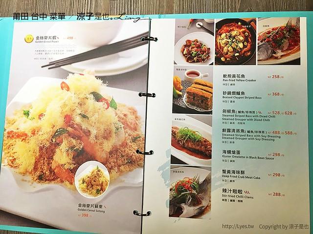 莆田 台中 菜單 11