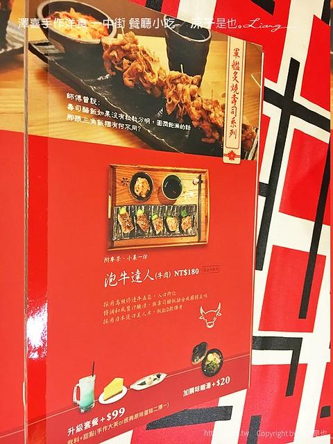 澤喜手作洋食 一中街 餐廳小吃 5