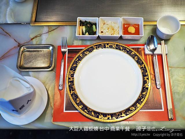 大巨人鐵板燒 台中 商業午餐 13