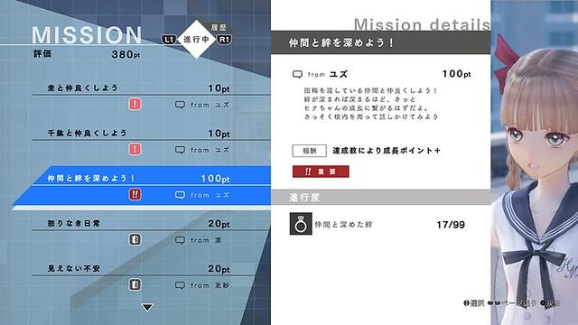 ミッションの内容と報酬