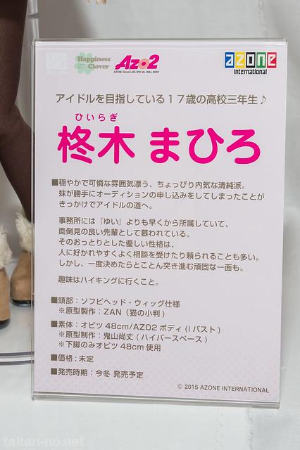 Dollshow44浜松町FINAL-AZONE-DSC_0959