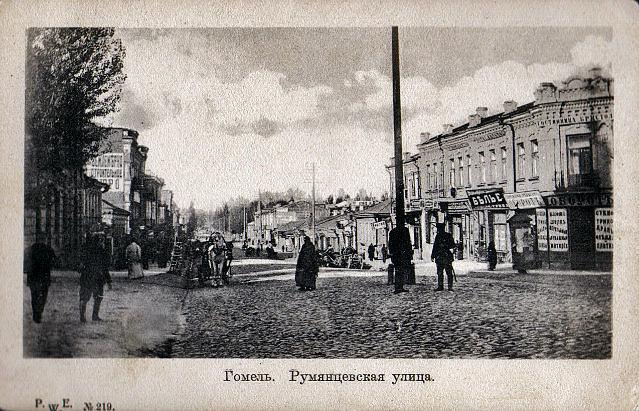 Гомель, вуліца Румянцаўская