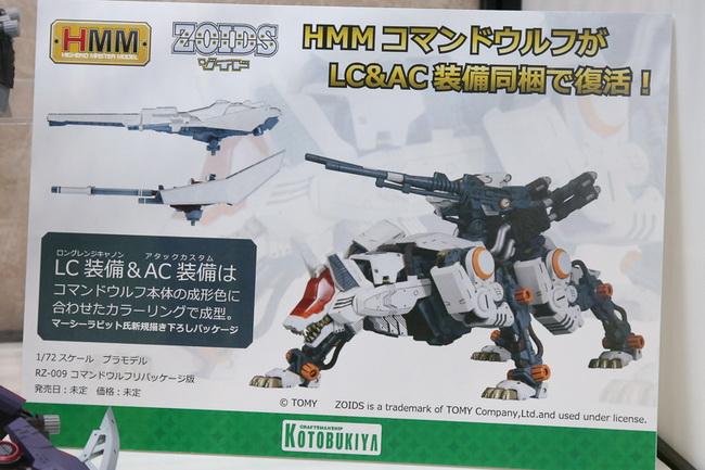 All Japan Model Hobby Show 2015 B1_094