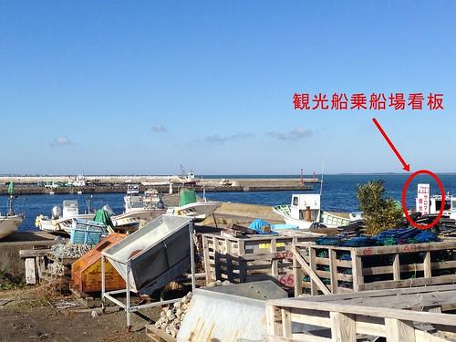 hokkaido-lake-saroma-sightseeing-boat-pier