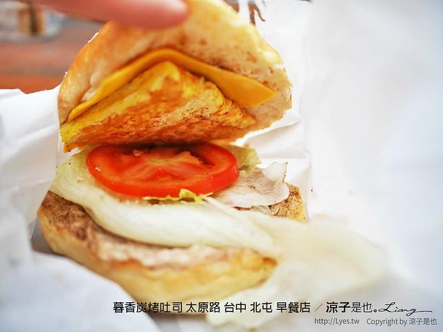 暮香炭烤吐司 太原路 台中 北屯 早餐店 5