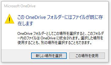 Microsoft OneDrive 2015-09-04 14.50.16