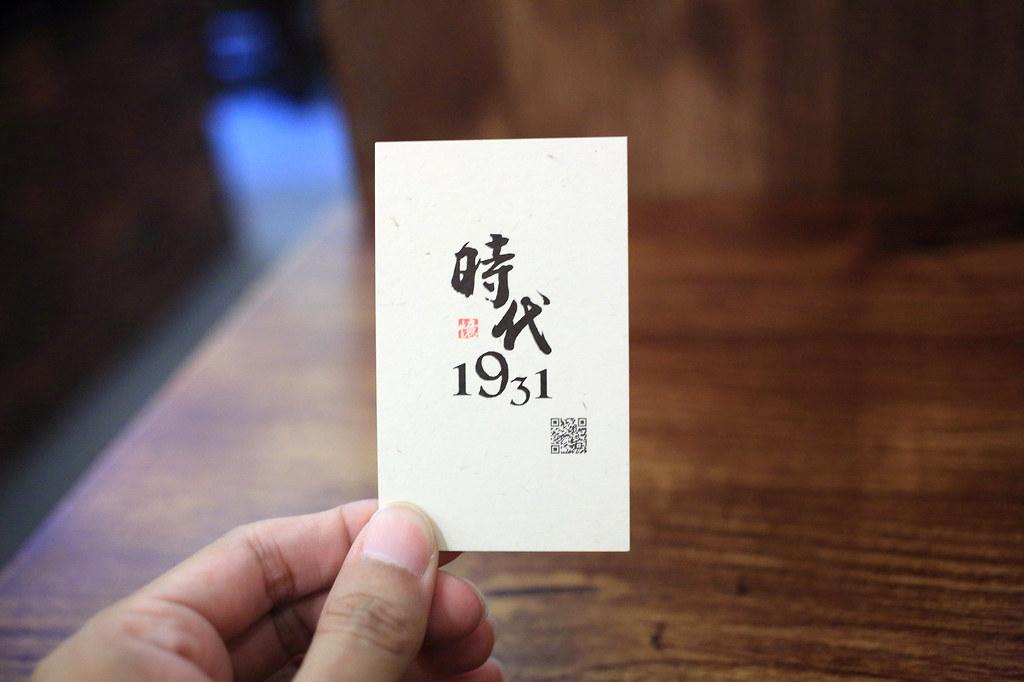 20150721大同-時代1931 (34)