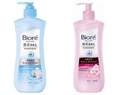Biore潤膚乳液藍色-side
