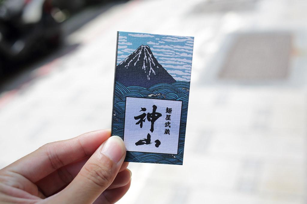 20150930中山-麵屋武藏-神山 (28)