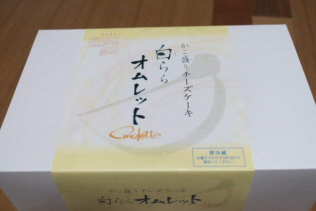 銀のぶどう かご盛りチーズケーキ白らら_01