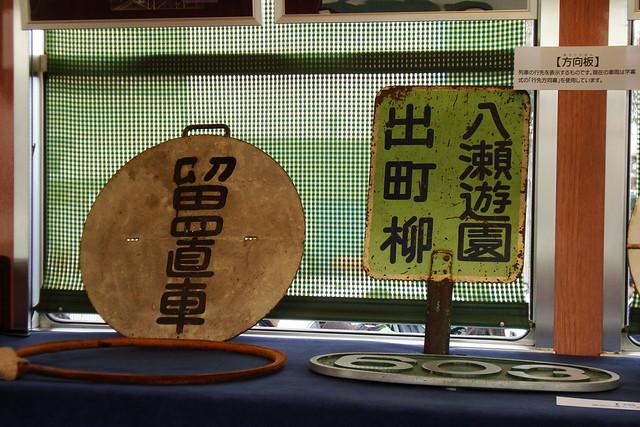 2015/10 えいでんまつり2015 #06