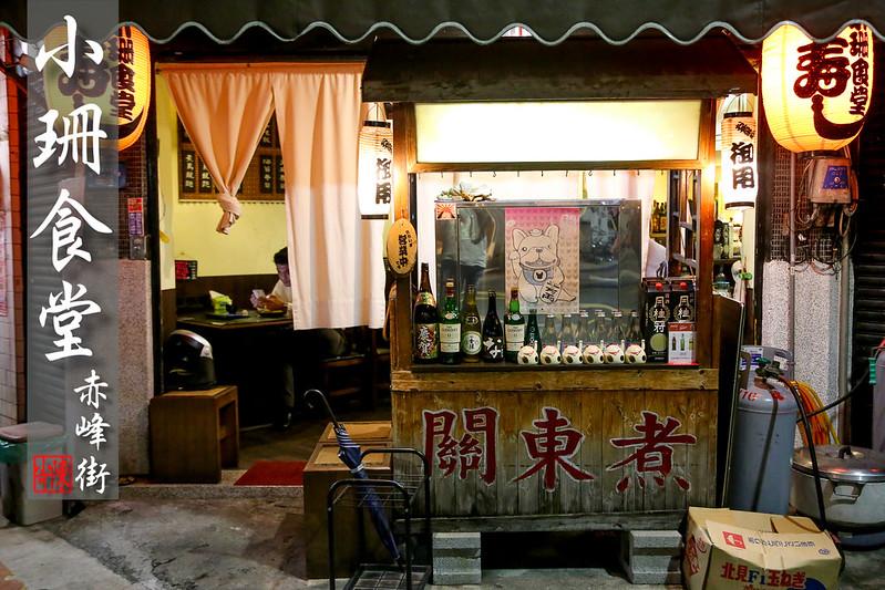 台北捷運雙連站,小珊食堂,日本料理︱拉麵︱豬排,赤峰街美食,雙連站美食,馬偕醫院小吃 @陳小可的吃喝玩樂
