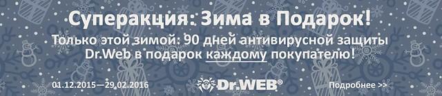 poua-winter-2016-drweb-gift