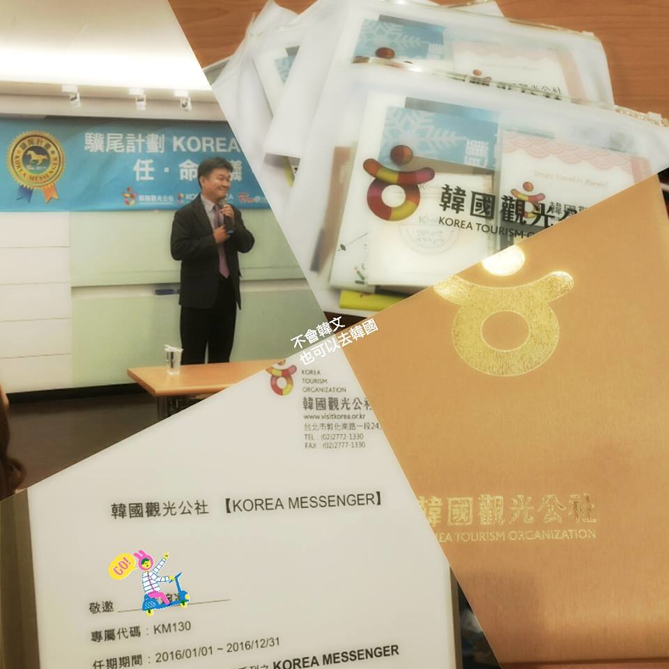 2016 韓國觀光公社 Korea Messenger續任 @GINA環球旅行生活|不會韓文也可以去韓國 🇹🇼