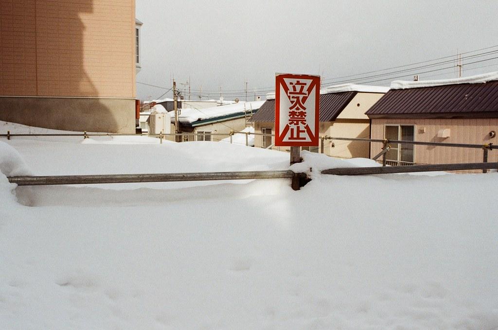 小樽 Otaru, Japan / Kodak ColorPlus / Nikon FM2 立人禁止,每次看到立人這兩個字我都覺到我要用躺的就可以過去了。  當然不是字面上的意思。  不過我也不太敢過去,雪堆到快和欄杆一樣高,而欄杆又不知道原本有多高。踩過去,說不定就這樣掉下去了!  Nikon FM2 Nikon AI AF Nikkor 35mm F/2D Kodak ColorPlus ISO200 8269-0020 2016-02-02 Photo by Toomore