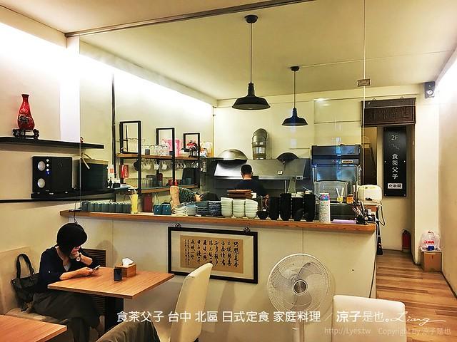 食茶父子 台中 北區 日式定食 家庭料理 2
