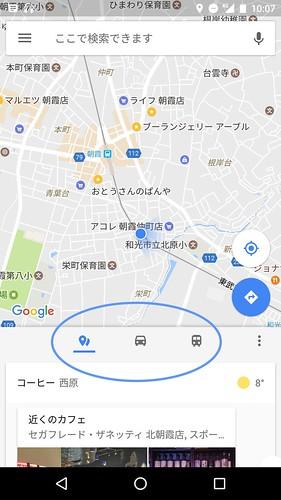 01 Googleマップが新しくなりました