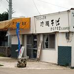 読谷村「かねや食堂」