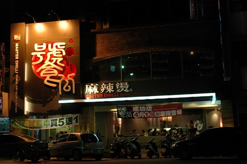 2006 Chinese Restaurant design3