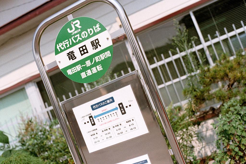 """竜田駅 Tatsuta 福島 2015/08/06 竜田駅車站前面的接播車,接駁到原之町車站,但是一天只有兩班,早上九點與晚上八點,結果那天我下午兩點就到了,所以我要在這裡等 6 個小時 ...  Nikon FM2 / 50mm Kodak ColorPlus ISO200  <a href=""""http://blog.toomore.net/2015/08/blog-post.html"""" rel=""""noreferrer nofollow"""">blog.toomore.net/2015/08/blog-post.html</a> Photo by Toomore"""