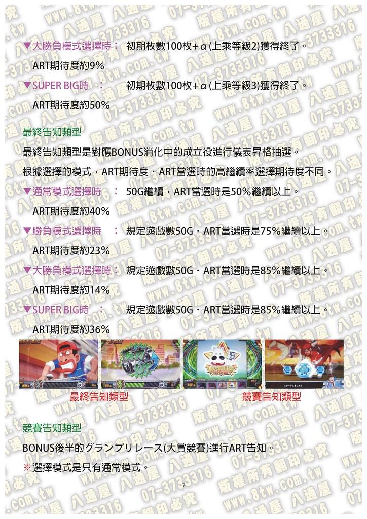 S0221閃電怪馬-到達!!日本第一的目標  中文版攻略_Page_08