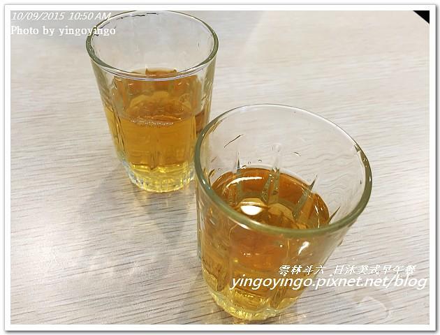 20151009雲林斗六_日沐美式早午餐IMG_5222