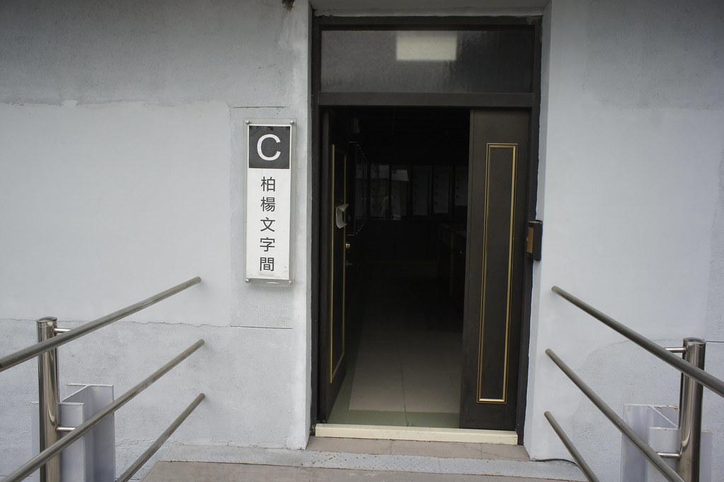台南中西區柏楊文物館  (16)