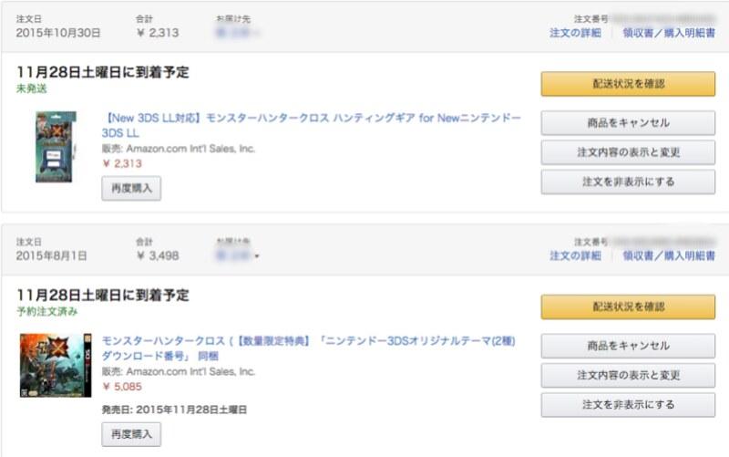 Amazon 商品 届か ない Amazonの商品が届かない!一部商品が入っていないので問い合わせてみた...