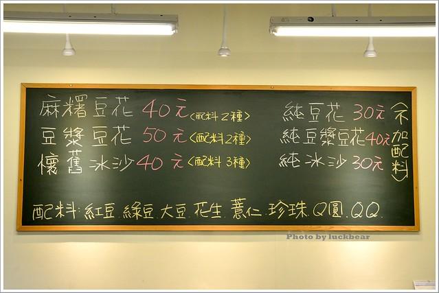 桃園冰品美食福麻糬豆花002-DSC_4782