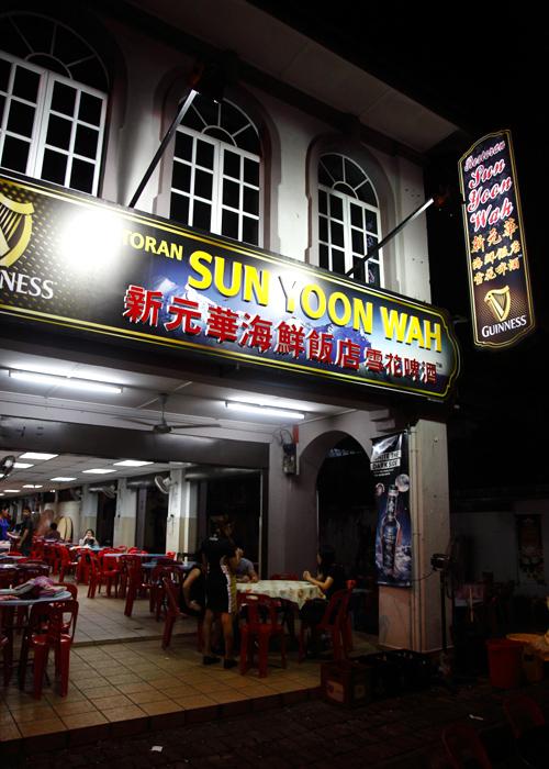Restoran Sun Yoon Wah Ipoh
