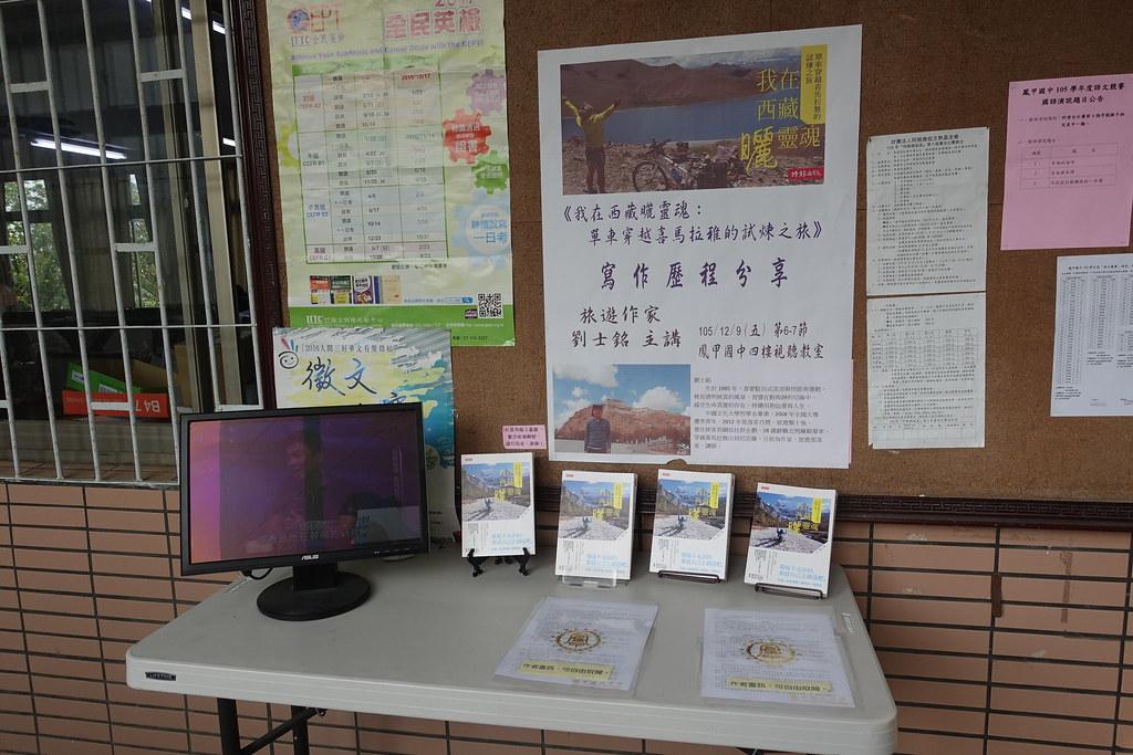 2016.12.09高雄鳳甲國中《我在西藏曬靈魂。寫作歷程分享》講師-2