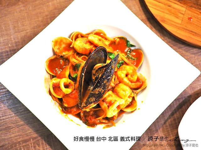 好食慢慢 台中 北區 義式料理 24