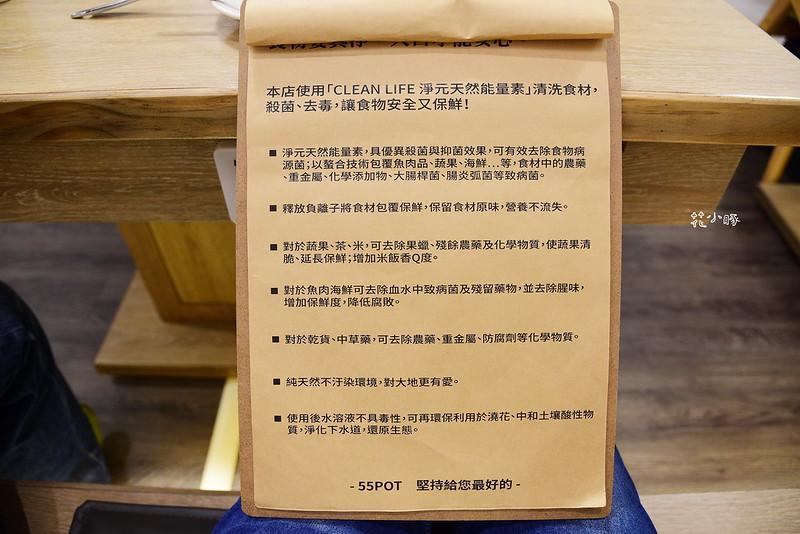 55 pot 菜單 華泰名品城 美食 火鍋 推薦 (35)