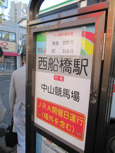 西船橋駅発中山競馬場行き直通バスの料金