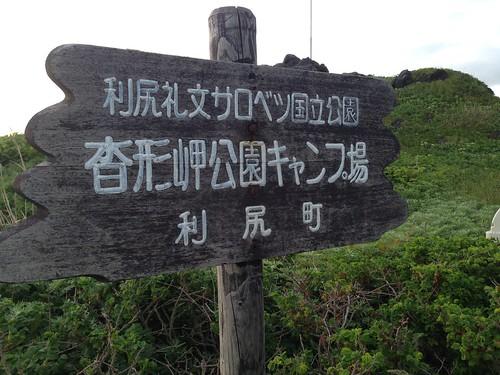 rishiri-island-kutugata-cape-park-camp-site-signboard