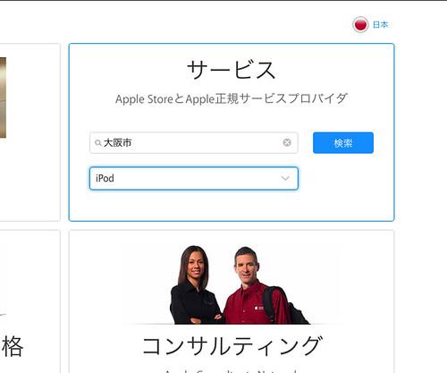 Apple 正規サービスプロバイダを探す