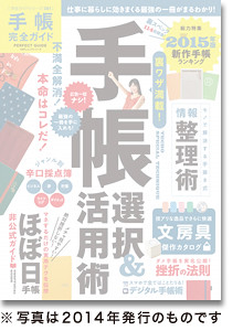 10月7日(水) 発売 晋遊舎「手帳完全ガイド2016」に掲載!