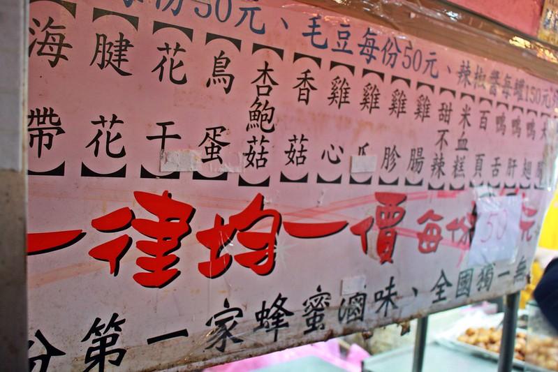 台北旅行-九份-必訪美食-護理蜂蜜滷味 (7)