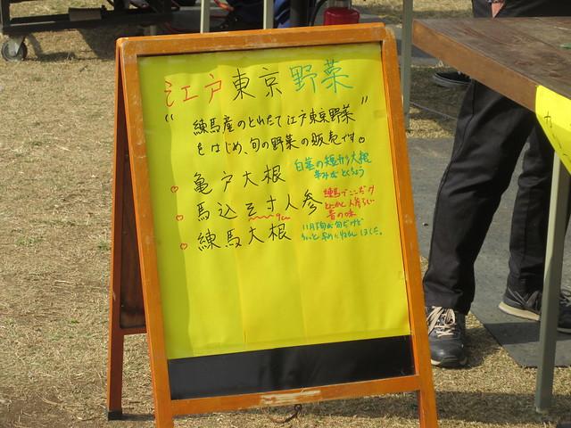 ねりマルシェ(練馬)