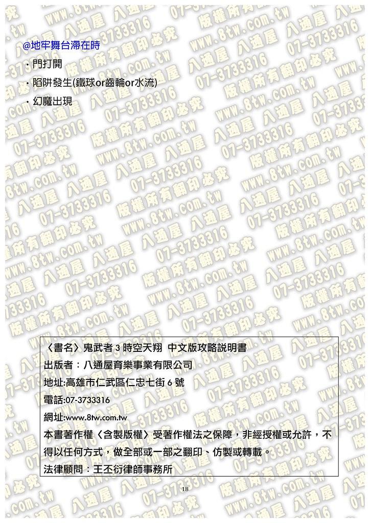 S0313鬼武者3 時空天翔 中文版攻略_Page_19