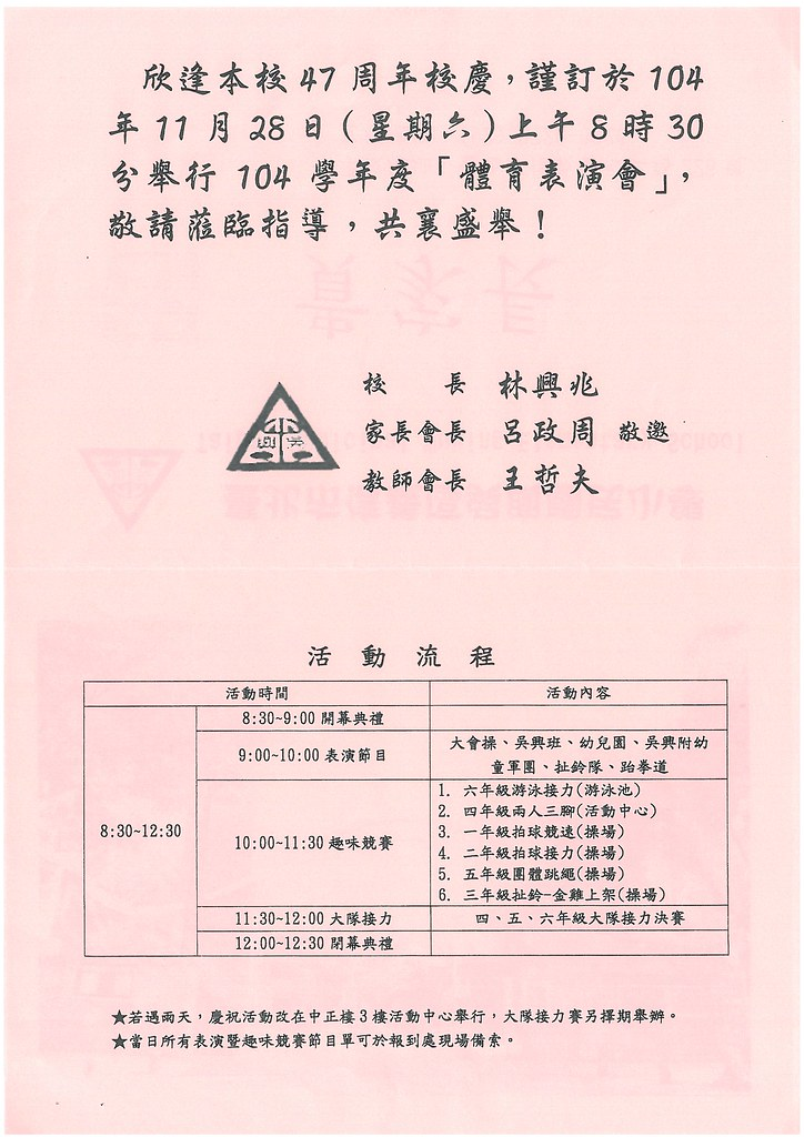 1041129_吳興國小校慶