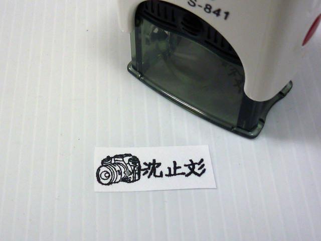 1051213-s841-Q版姓名章相機, Panasonic DMC-FS7