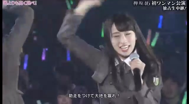 【欅坂46】けやき坂46 誰よりも高く跳べ!LIVE 015