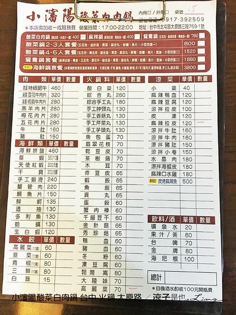 小瀋陽酸菜白肉鍋 台中 火鍋 太原路 35