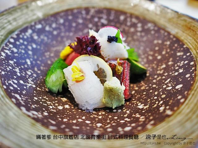 瞞著爹 台中旗艦店 北區育樂街 日式料理餐廳 30
