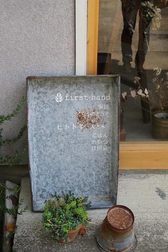 150815 稲武往訪@ヒトトキ〜人と木〜