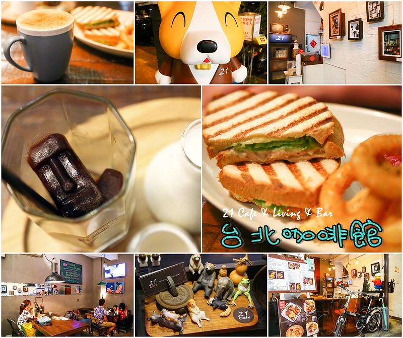 【台北咖啡館】21 Cafe & Living & Bar,西門町咖啡館(輕食、咖啡、酒)