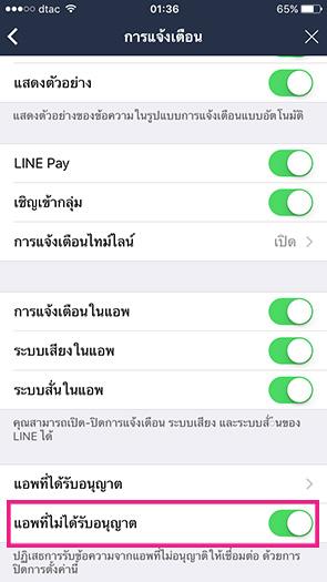 LINE Block Game