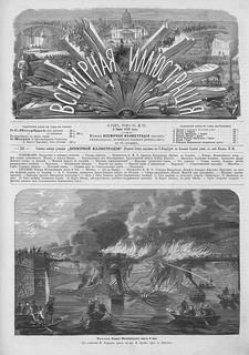 Всемирная иллюстрация 1870_400