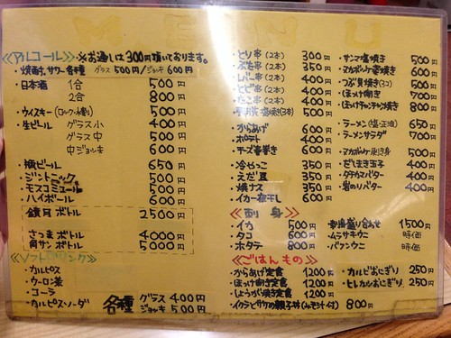 rebun-island-sazanami-izakaya-menu